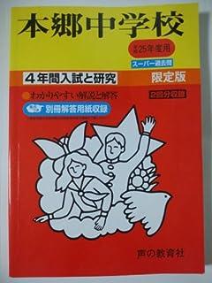 本郷中学校 25年度用 (4年間入試と研究42)
