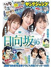 ヤングジャンプ 2021 No.47