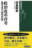 政治改革再考 :変貌を遂げた国家の軌跡 (新潮選書)