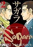 サガラ~Sの同素体~(2) (モーニングコミックス)