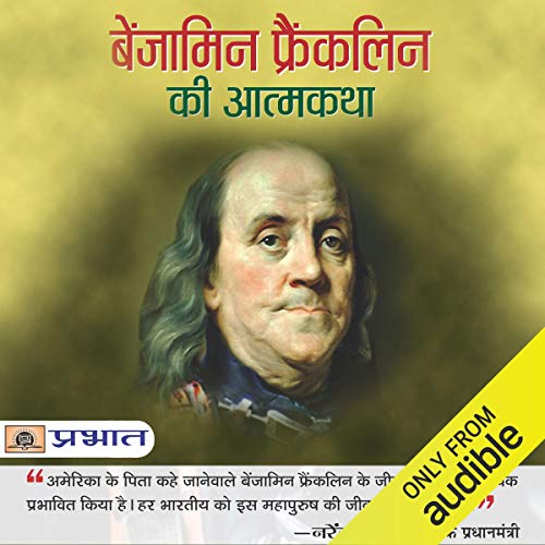 Benjamin Franklin Ki Atmakatha (Hindi Edition) cover art