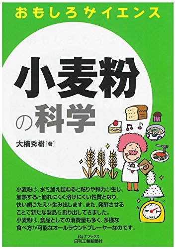 小麦粉の科学 (おもしろサイエンス)