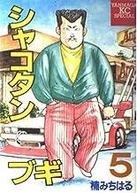 シャコタン☆ブギ 5 (ヤンマガKCスペシャル)