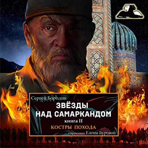 Звёзды над Самаркандом. Книга вторая Костры похода [Stars over Samarkand, Book 2: Campfires] audiobook cover art