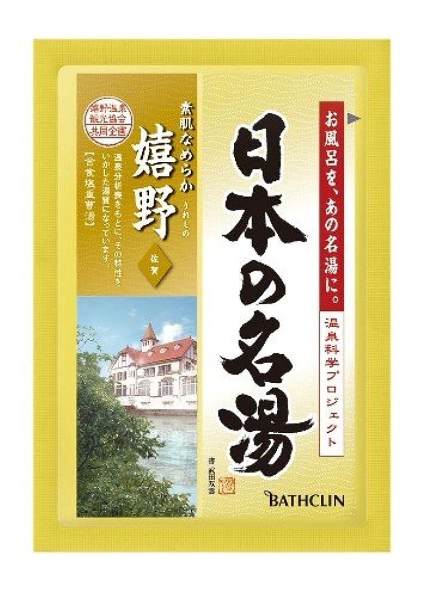 化合物欠かせない薄暗いバスクリン ツムラの日本の名湯 嬉野 30g