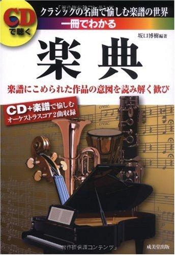 CDで聴く 一冊でわかる楽典