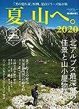 夏、山へ。2020 (男の隠れ家 別冊 サンエイムック)