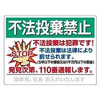 不法投棄禁止(STOP) AP板5Mサイズ グリーン
