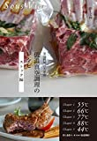 家庭料理の大革命 低温真空調理のレシピ −ストック編−