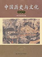 中国历史与文化(插图本)