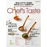 Chef's Taste: 旬なレストラン32店の売れるメニューと味のワザ こだわり・驚き・厳選の調味料を使って (柴田書店MOOK)