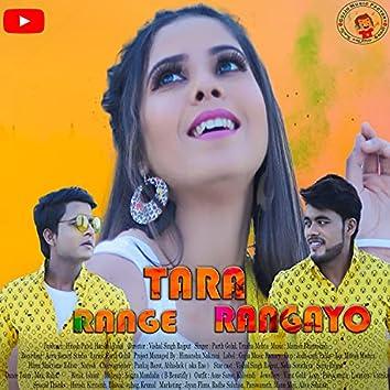 Tara Range Rangayo -Gujju Music Factory