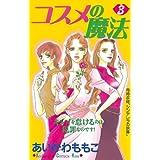 コスメの魔法(3) (Kissコミックス)
