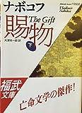 賜物〈下〉 (福武文庫)