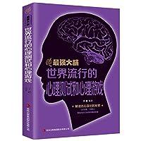 最强大脑:世界流行的心理测试和心理游戏