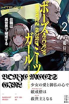 [鵜狩三善] ボーズ・ミーツ・ガール 第01-02巻