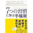 7つの習慣に学ぶ手帳術 中経出版