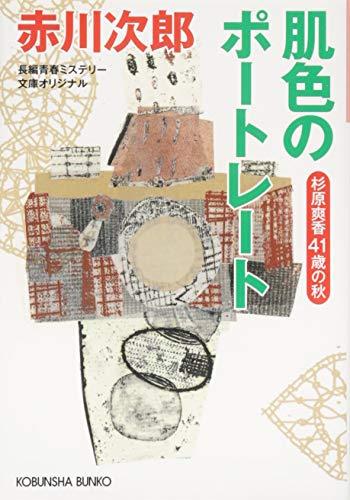 肌色のポートレート: 杉原爽香〈41歳の秋〉 (光文社文庫)
