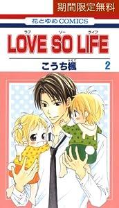 LOVE SO LIFE 2巻 表紙画像
