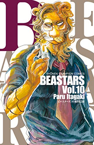BEASTARS(10)(少年チャンピオン・コミックス)の詳細を見る