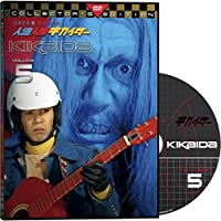 Kikaida 5 [DVD]