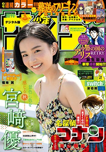 週刊少年サンデー 2020年46号(2020年10月14日発売) [雑誌]