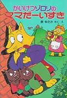 かいけつゾロリのママだーいすき (9) (かいけつゾロリシリーズ  ポプラ社の新・小さな童話)