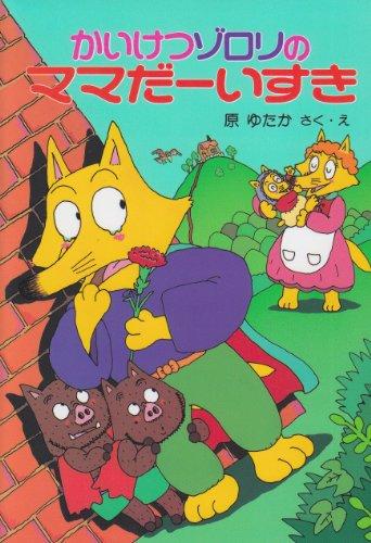 かいけつゾロリのママだーいすき(9) (かいけつゾロリシリーズ ポプラ社の新・小さな童話)