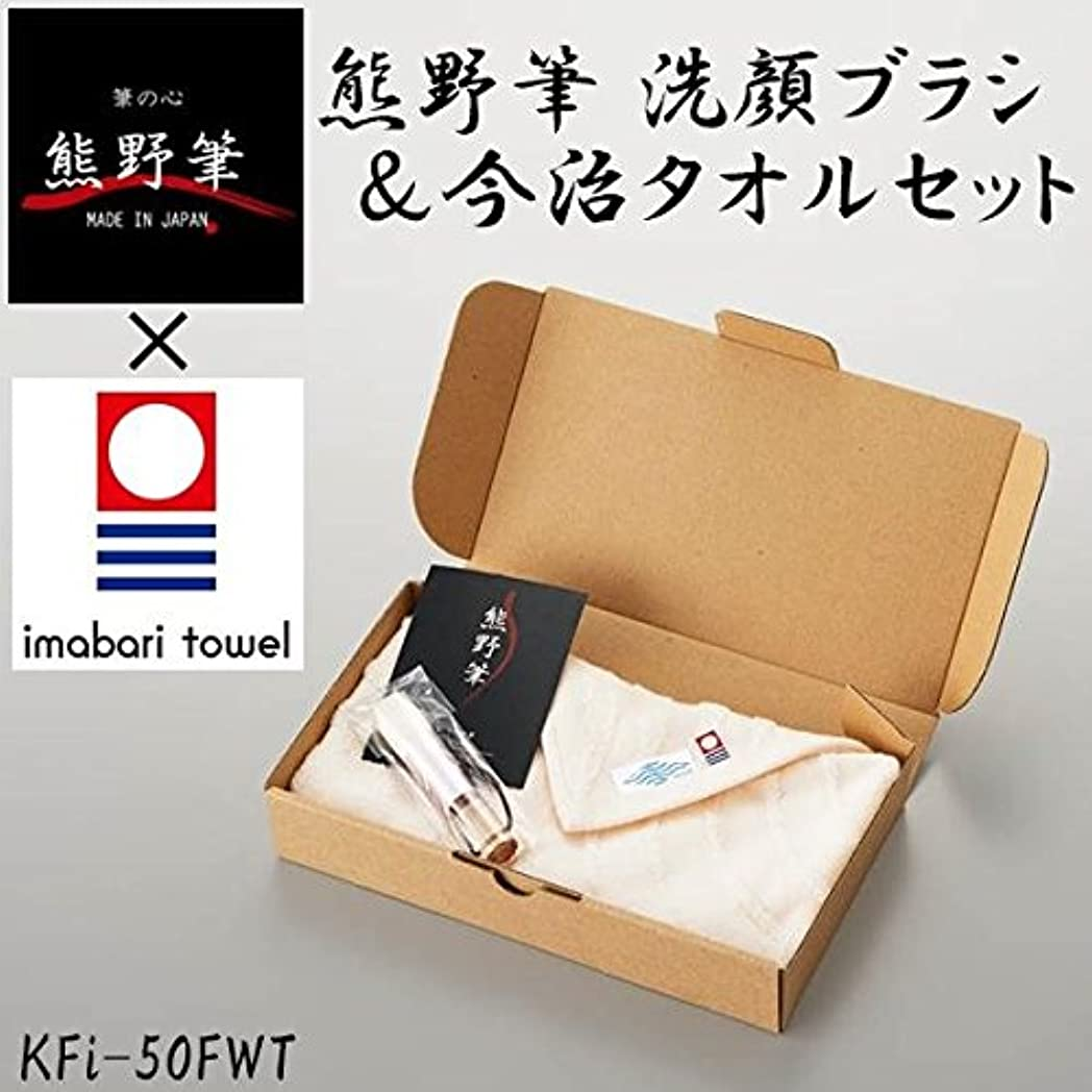歴史的ハンサム良い熊野筆 洗顔ブラシ&今治タオルセット KFi-50FWT【同梱?代引不可】