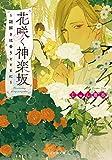 花咲く神楽坂~謎解きは香りとともに~ (ことのは文庫)