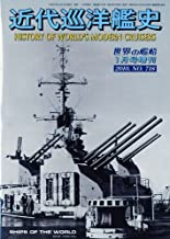 世界の艦船増刊 近代巡洋艦史 2010年 01月号 [雑誌]
