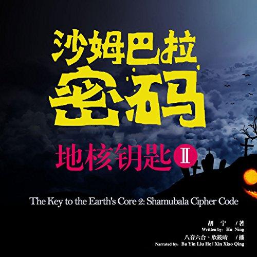 地核钥匙 2:沙姆巴拉密码 - 地核鑰匙 2:沙姆巴拉密碼 [The Key to the Earth's Core 2: Shamubala Cipher Code] audiobook cover art