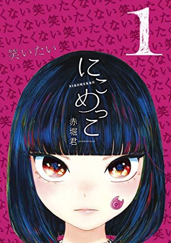 にこめっこ(1) (コミックDAYSコミックス)