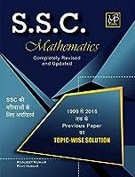 SSC Mathematics (Hindi)