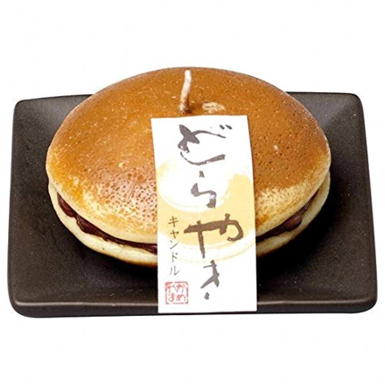 住人項目オプションカメヤマキャンドル(kameyama candle) どらやきキャンドル
