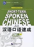 Short-term Spoken Chinese - Threshold vol.1