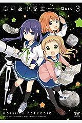 恋する小惑星 コミック 1-3巻セット [コミック] Quro コミック