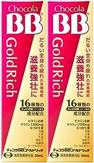 [指定医薬部外品] エーザイ チョコラBB ゴールドリッチ 50mLx2本