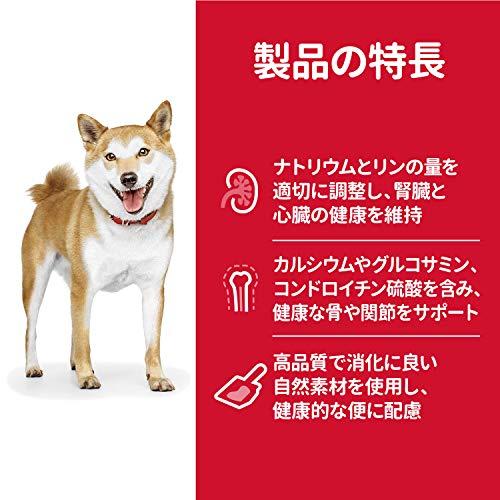 Hill's(ヒルズ)『サイエンス・ダイエットシニア小粒高齢犬用7歳以上』