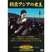 戦雲アジアの女王 JKL-005-KEI [DVD]