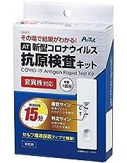 アーテック 新型コロナウイルス 抗原検査キット おうちで簡単15分 変異株対応 (研究用)