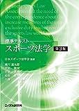 標準テキスト スポーツ法学 第3版