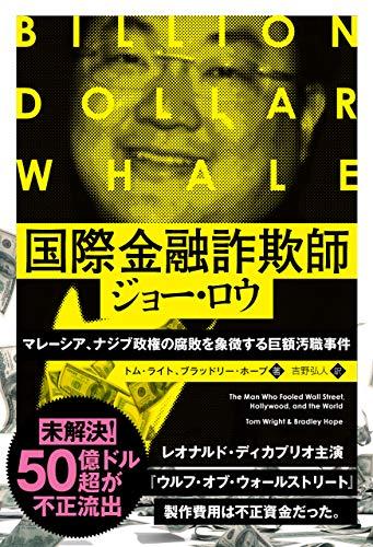 国際金融詐欺師ジョー・ロウ ──マレーシア、ナジブ政権の腐敗を象徴する巨額汚職事件 (ウィザードブックシリーズ Vol. 308)