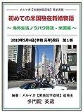 Hajimete no Beikokucyuzai Shinkonmonogatari: Kaigai seikatsu nouhau monogatari Beikokuhen (Japanese Edition)