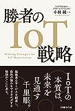 q? encoding=UTF8&ASIN=4822237192&Format= SL160 &ID=AsinImage&MarketPlace=JP&ServiceVersion=20070822&WS=1&tag=liaffiliate 22 - IoTの学習におすすめな書籍8選