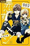 恋するメゾン (2) (ちゃおコミックス)