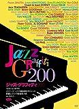 ジャズ・グラフィティ200[DVD]