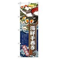 アッパレ のぼり旗 海鮮手巻き のぼり 四方三巻縫製 (レギュラー) F07-0098C-R
