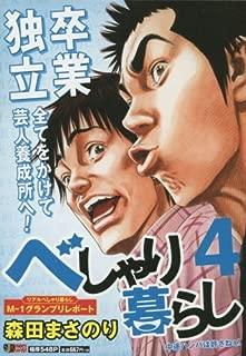 べしゃり暮らし(4) 中途ハンパはゆるさねぇ! (集英社REMIX)