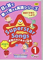 Superstar Songs 1 DVD 目と耳で歌って覚える英語シリーズ (Superstar Songs DVD)